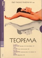 Teorema - Russian Movie Cover (xs thumbnail)