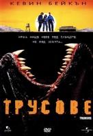 Tremors - Bulgarian Movie Cover (xs thumbnail)