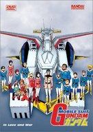 """""""Kidô senshi Gandamu"""" - Japanese Movie Poster (xs thumbnail)"""