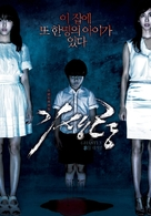 Ghastly - South Korean Movie Poster (xs thumbnail)