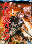 Daikaijû Gamera - Japanese Movie Cover (xs thumbnail)