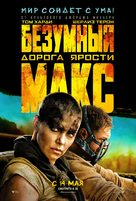 Mad Max: Fury Road - Russian Movie Poster (xs thumbnail)