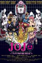 """JoJo no kimyô-na bôken"" - Japanese Movie Poster (xs thumbnail)"