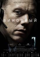 Den skyldige - Russian Movie Poster (xs thumbnail)