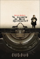 Can You Ever Forgive Me? - Ukrainian Movie Poster (xs thumbnail)