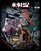 """Mirai nikki"" - Japanese Blu-Ray cover (xs thumbnail)"