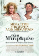 It's Complicated - Greek Movie Poster (xs thumbnail)