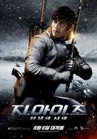 G.I. Joe: The Rise of Cobra - South Korean Movie Poster (xs thumbnail)