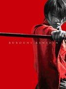 Rurôni Kenshin: Densetsu no saigo-hen - Japanese DVD cover (xs thumbnail)