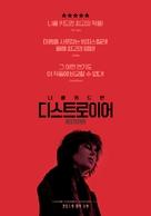 Destroyer - South Korean Movie Poster (xs thumbnail)