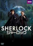 """Sherlock"" - Japanese DVD cover (xs thumbnail)"
