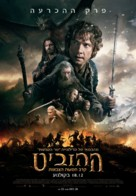 The Hobbit: The Battle of the Five Armies - Israeli Movie Poster (xs thumbnail)