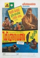 Akahige - Thai Movie Poster (xs thumbnail)