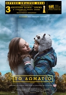 Room - Greek Movie Poster (xs thumbnail)