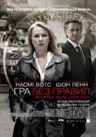 Fair Game - Ukrainian Movie Poster (xs thumbnail)