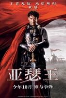 King Arthur - Chinese Movie Poster (xs thumbnail)