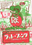 Tales of the Rat Fink - Japanese Movie Poster (xs thumbnail)