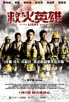As the Light Goes Out - Chinese Movie Poster (xs thumbnail)