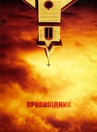 """Preacher"" - Ukrainian Movie Poster (xs thumbnail)"