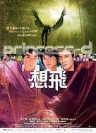 Seung fei - Hong Kong Movie Poster (xs thumbnail)