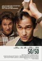 50/50 - Greek Movie Poster (xs thumbnail)