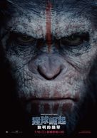 Dawn of the Planet of the Apes - Taiwanese Movie Poster (xs thumbnail)