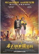 Seeking a Friend for the End of the World - Hong Kong Movie Poster (xs thumbnail)
