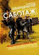 Sabotage - Russian Movie Poster (xs thumbnail)
