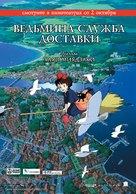 Majo no takkyûbin - Russian Movie Poster (xs thumbnail)