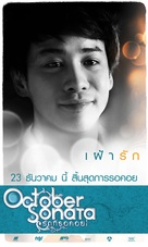 October Sonata - Thai Movie Poster (xs thumbnail)