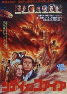 City on Fire - Japanese Movie Poster (xs thumbnail)