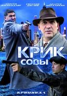 """Krik sovy"" - Russian DVD cover (xs thumbnail)"