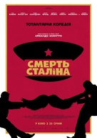 The Death of Stalin - Ukrainian Movie Poster (xs thumbnail)