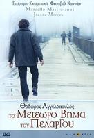Meteoro vima tou pelargou, To - Greek Movie Cover (xs thumbnail)