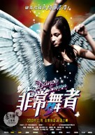 Dance Subaru - Chinese Movie Poster (xs thumbnail)