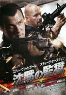 Maximum Conviction - Japanese Movie Poster (xs thumbnail)