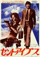 St. Ives - Japanese Movie Poster (xs thumbnail)