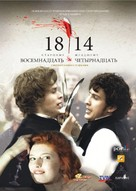 1814 - Russian Movie Cover (xs thumbnail)