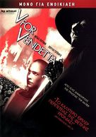 V for Vendetta - Greek DVD movie cover (xs thumbnail)