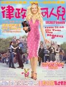 Legally Blonde - Hong Kong Movie Poster (xs thumbnail)