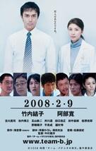 Chîmu bachisuta no eikô - Japanese Movie Poster (xs thumbnail)