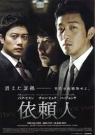 Eui-roi-in - Japanese Movie Poster (xs thumbnail)