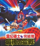 Jiang shi shu shu - Japanese Movie Cover (xs thumbnail)
