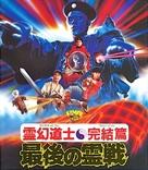 Jiang shi shu shu - Japanese Movie Cover (xs thumbnail)