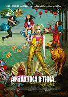 Harley Quinn: Birds of Prey - Greek Movie Poster (xs thumbnail)