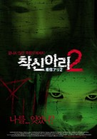 One Missed Call 2 - South Korean Movie Poster (xs thumbnail)