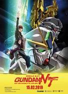 Mobile Suit Gundam Narrative - Vietnamese Movie Poster (xs thumbnail)