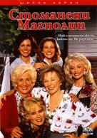 Steel Magnolias - Bulgarian Movie Cover (xs thumbnail)