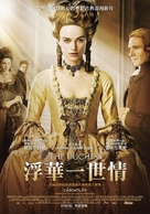 The Duchess - Taiwanese Movie Poster (xs thumbnail)