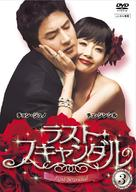 """Nae saeng-ae ma-ji-mak seu-kaen-deul"" - Japanese Movie Cover (xs thumbnail)"